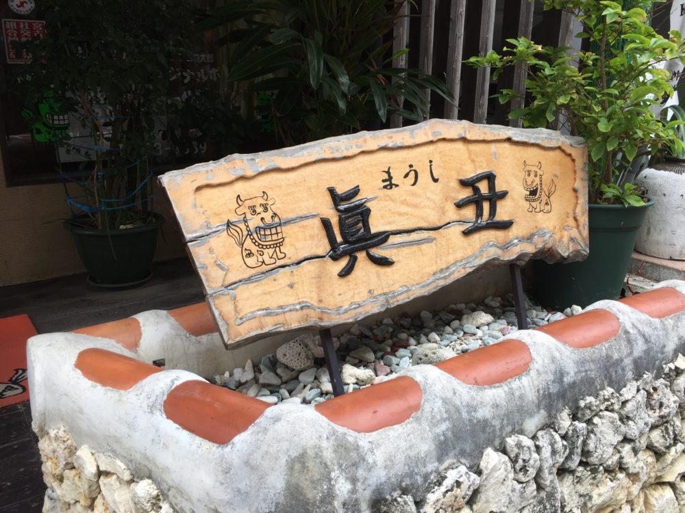 宮古島 島の居酒屋 眞丑