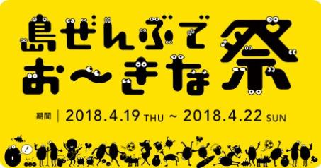2018年度 沖縄国際映画祭4月開祭!