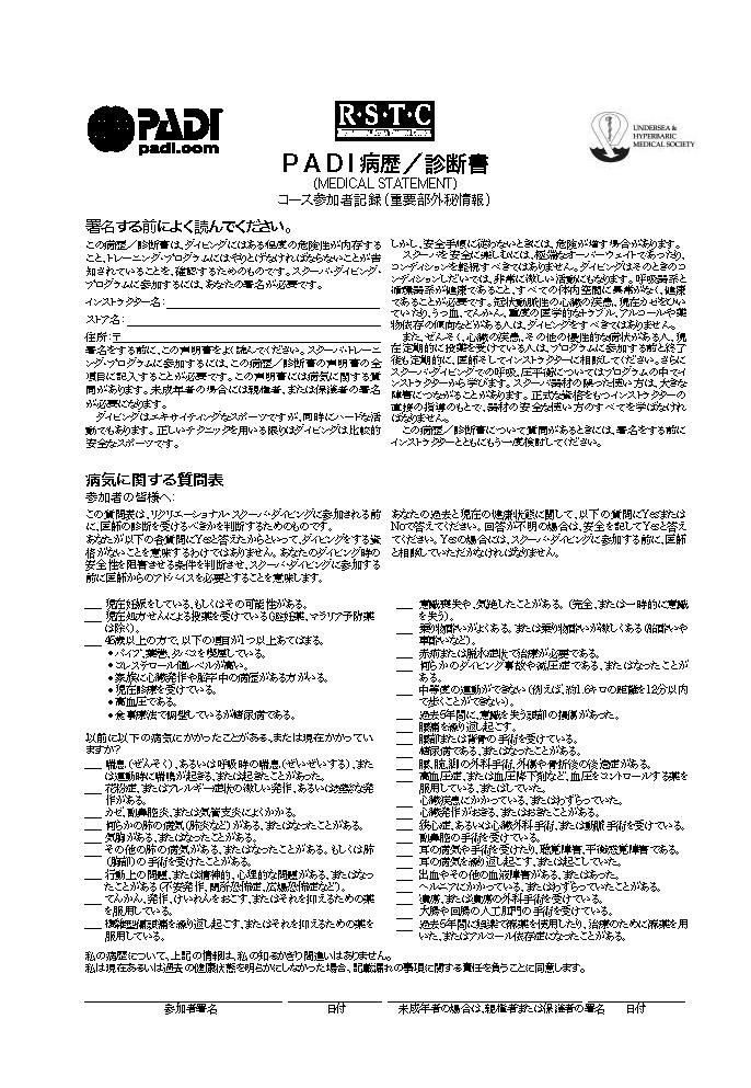 PADI病歴/診断書_1
