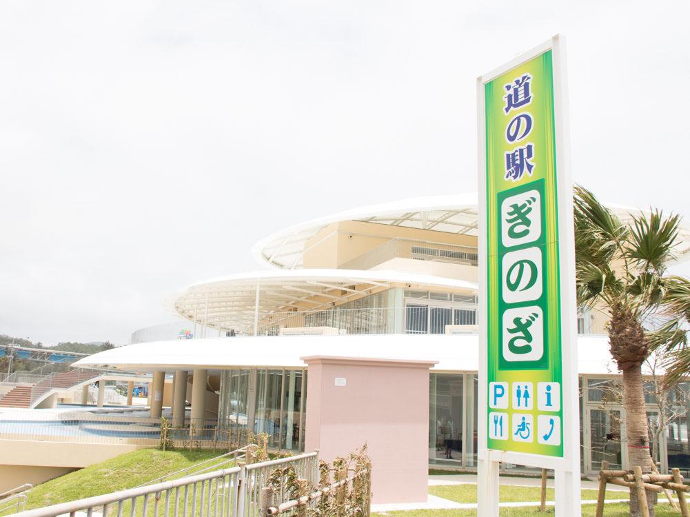リニューアルオープン!宜野座の道の駅