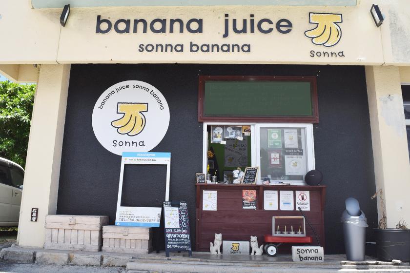 そんなバナナ