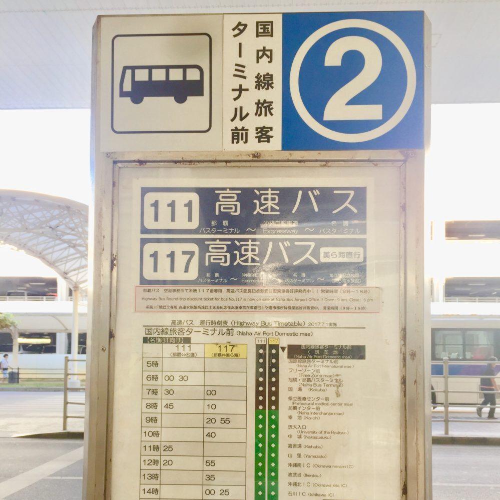 那覇空港2番バス