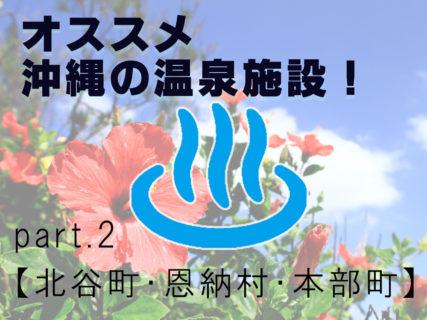 オススメ沖縄の温泉施設!マーメイド撮影後にリフレッシュ♪Part2.【北谷町・恩納村・本部町編】