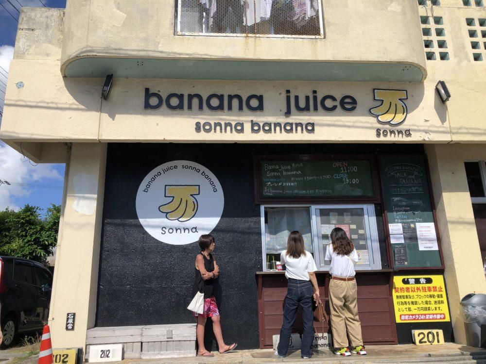 話題のバナナジュース専門店☆sonna banana(そんなバナナ)