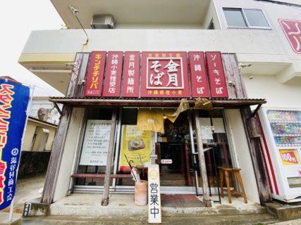 自家製麺!地元民支持絶大の沖縄そば(読谷村)