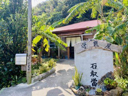 沖縄の風を感じる古民家そば「守良屋」(名護市)